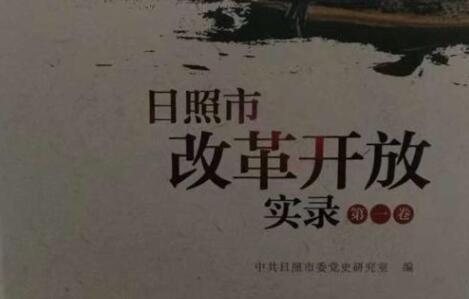 《葡京开户市改革开放实录》第一卷出版