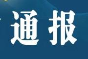 杨继录、张开竹被开除党籍