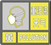 葡京开户发布重污染天气黄色预警