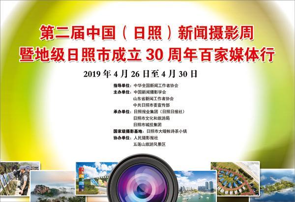 第二届中国(葡京开户)新闻摄影周4月26日-4月30日举行